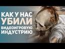 История российской игровой индустрии Часть 4 Очевидное самоубийство