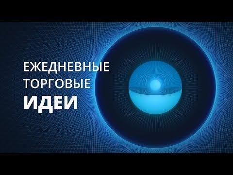 Прямая трансляция OLYMP TRADE Рынок в деталях 16.01.2019