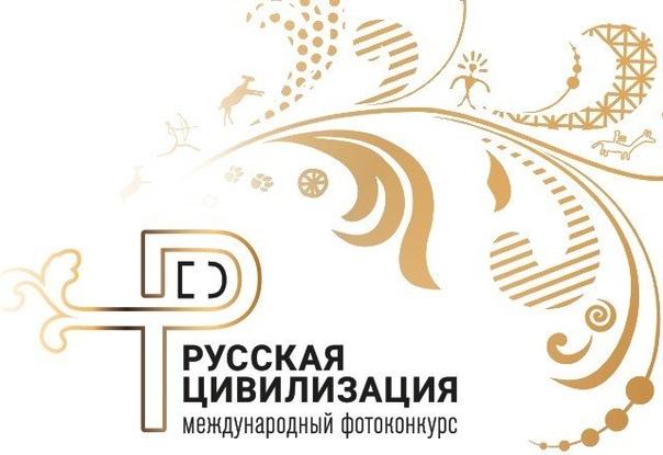 Федеральное агентство по делам национальностей России объявляет о старте II Международного фотоконкурса «Русская цивилизация»