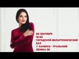 Нина Шацкая 28.09.18