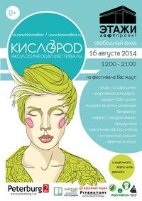 экологический фестиваль Кислород