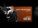 Квант милосердия 29 мая на РЕН ТВ