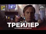 RUS | Трейлер: «Лучше звоните Солу» — 4 сезон ⁄ «Better Call Saul» — 4 season, 2018 | SDCC18 | SDCC18 | LostFilm