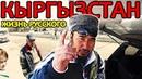 Один в КЫРГЫЗСТАН Жизнь русского в КИРГИЗИИ Бишкек