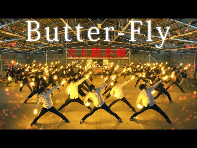 【大人数企画】Butter-Fly 和田光司 ヲタ芸で表現してみた|Digimon op Butter-Fly Light Dance [北の打1238