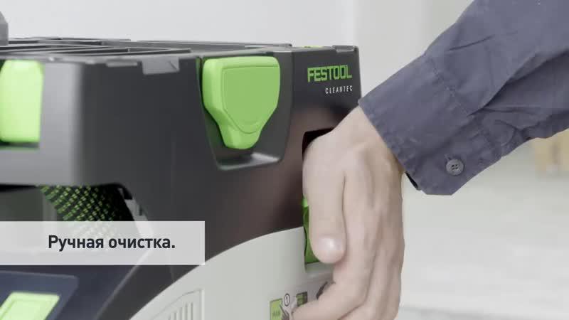 Пылеудаляющие аппараты - CT Mini Midi - Festool