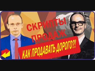 Безотказные скрипты продаж. Возражение дорого. Дмитрий Ткаченко