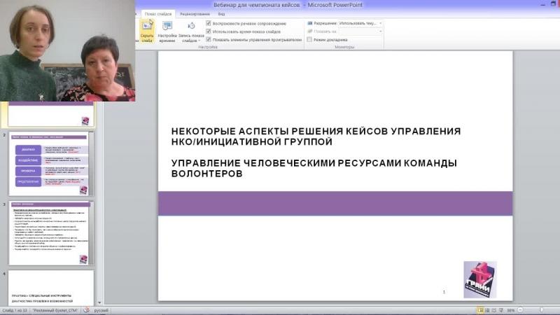 Вебинар Светланы Геннадьевны Маковецкой: некоторые аспекты решения кейсов и управление волонтёрам