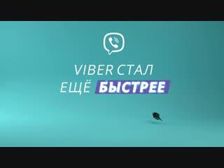 Присоединяйся к Viber