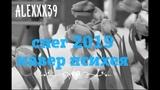 ALEXXX39 Снег 2019 (кавер Психея)
