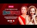Дарья Пынзарь и Юлия Проскурякова в гостях у STARПерцев