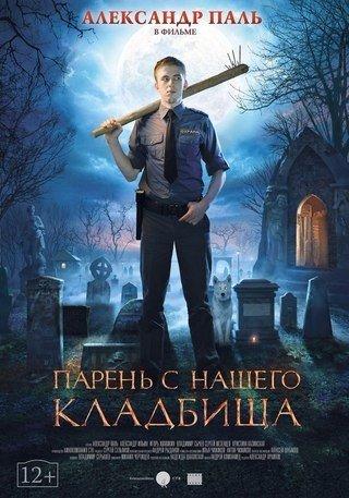 Пapeнь с нашего кладбища (2015)
