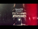 HaxorMK Другая реальность cover MiSTiK Maxwanted Music Production Sound By Keam