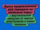 Букса электровоза ВЛ 11 м