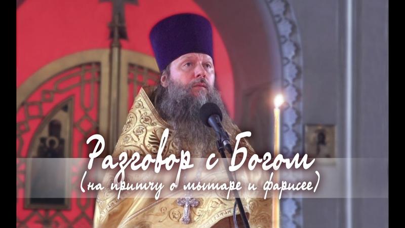 Артемий Владимиров: «Разговор с Богом». (17.02.2019г.)