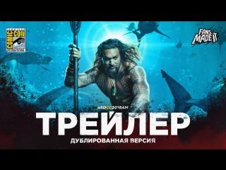 DUB | Трейлер: «Аквамен» / «Aquaman», 2018 | SDCC'18