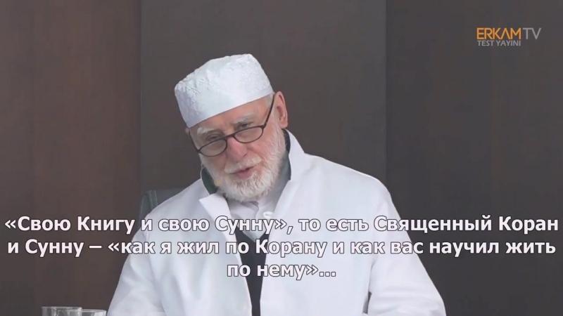 Сакральное знание - Ирфан