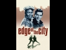 Edge of the City Donde la ciudad termina 1957 Dir Martin Ritt