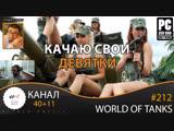 Стрим - World Of Tanks #212 Качаю свои девятки