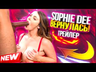 {эксклюзив} sophie dee вернулась [hooters] (porn, hd, big ass, brunette, big tits, vixen, blowjob, milf, fat, sex, порно, секс)