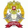 Тамбовский филиал РАНХиГС