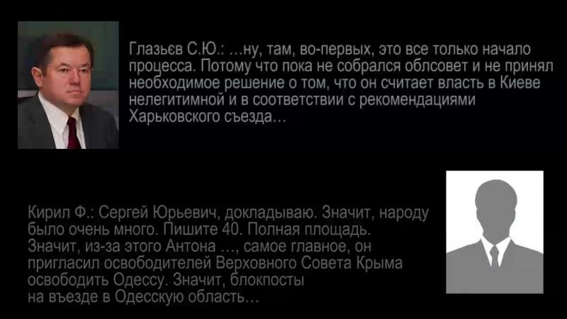 Советник Путина Глазьев - как присоединяли Крым (прослушка разговоров)