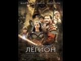 Фильм «Последний легион» 2007