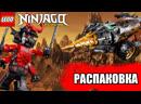 LEGO Ninjago Legacy Земляной Бур Коула Coles Earth Driller 70669-Распаковка UNBOXING
