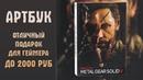 Отличный подарок для геймера за 1700 руб. Ламповый выпуск. Артбук Metal Gear Solid 5 .