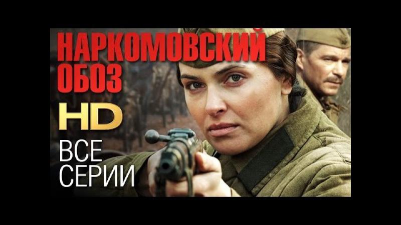 НАРКОМОВСКИЙ ОБОЗ (Все серии) 2011/ Сериал HD