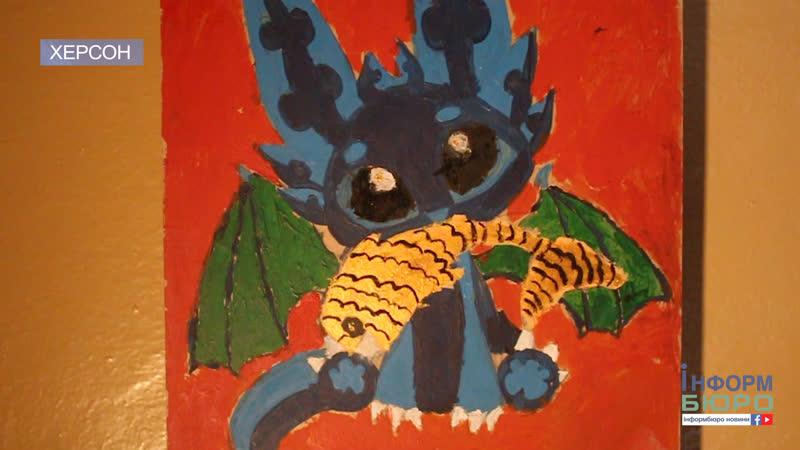 У Херсоні діти продали свої картини, а виручені кошти віддали на утримання тварин