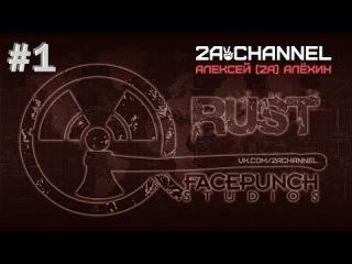 Rust Гайд #1 (rust сервера, раст игра, игра rust, как чинить оружие, раст выживание, клиент)