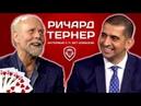 Лучший карточный шулер даёт интервью | Невероятные трюки Ричарда Тернера