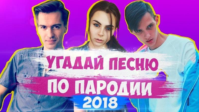 УГАДАЙ ПЕСНЮ ПО ПАРОДИИ ГДЕ ЛОГИКА НОВИНКИ 2018