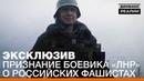 Российские фашисты и оружие из «военторга». Признание боевика «ЛНР» Донбасc.Реалии