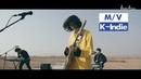 [M/V] Adios Audio (아디오스 오디오) - Make One's Way (끝없이 우리는)