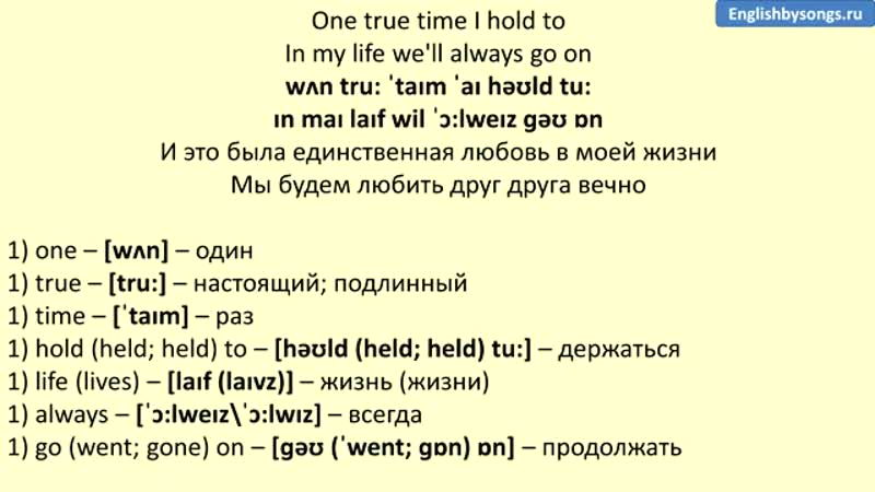 Celine Dion - My Heart Will Go On - текст, перевод, транскрипция,