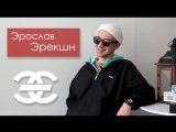 ЭРОСЛАВ ЭРЕКШН / Интервью с участником проекта