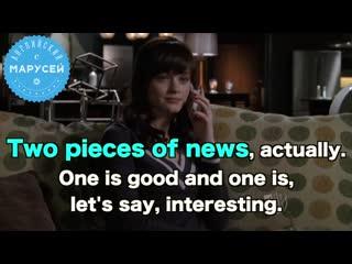 Two pieces of news / английский с марусей