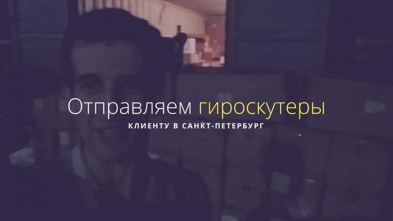 Отправляем гироскутеры клиенту в Санкт-Петербург | Товары из Китая оптом в Москве