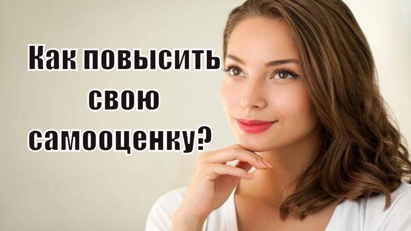 7 этапов повышения женской самооценки. Как повысить свою самооценку? Сатья дас. 17.02.2018