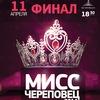 "ФИНАЛ ""Мисс Череповец 2014"""