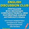 Дискуссионный клуб английского языка Таганрог