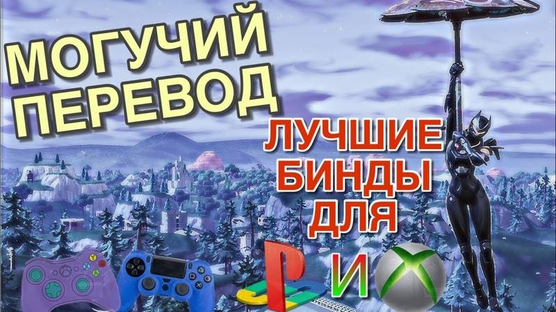 Лучше бинды для PS4 и Xbox One.