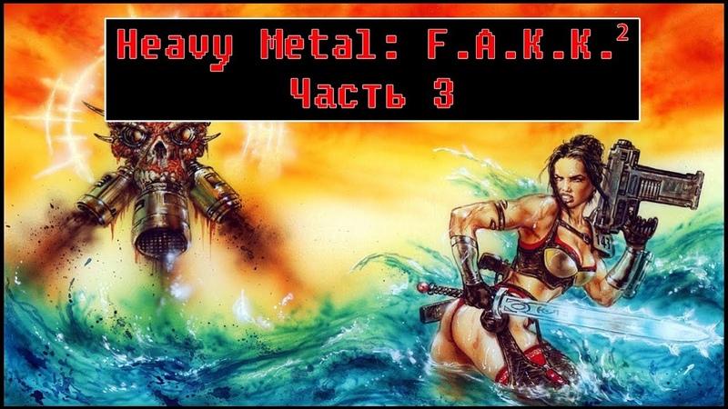 Heavy Metal F.A.K.K. 2 [ Прохождение, часть 3 ]