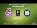 Бавария - Интер Онлайн Видео Матч