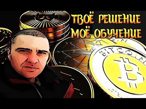 Обучение заработку на криптовалюте Криптоконсультант Максим Кудашев Bitcoin, Ethereum, Ripple