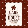 Cake House - пряники