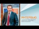 Интервью с И В Скородумовым ЭОС Развитие электронного документооборота