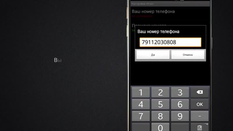 [Secure GSM] Установка приложения AY DIR и звонок с подменой номера на Android